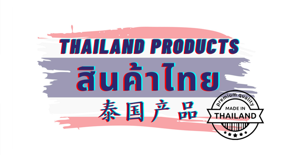 THAI PRODUCTS