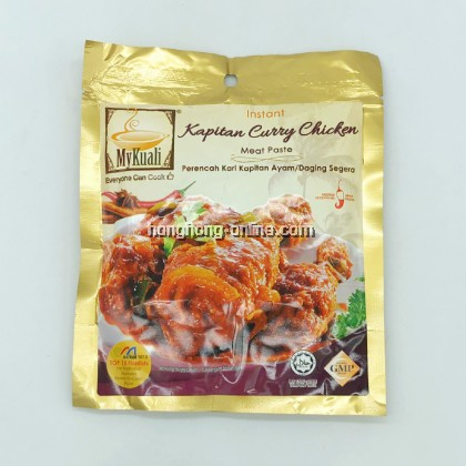 [MYKUALI] INSTANT KAPITAN CURRY CHICKEN / MEAT PASTE 200G