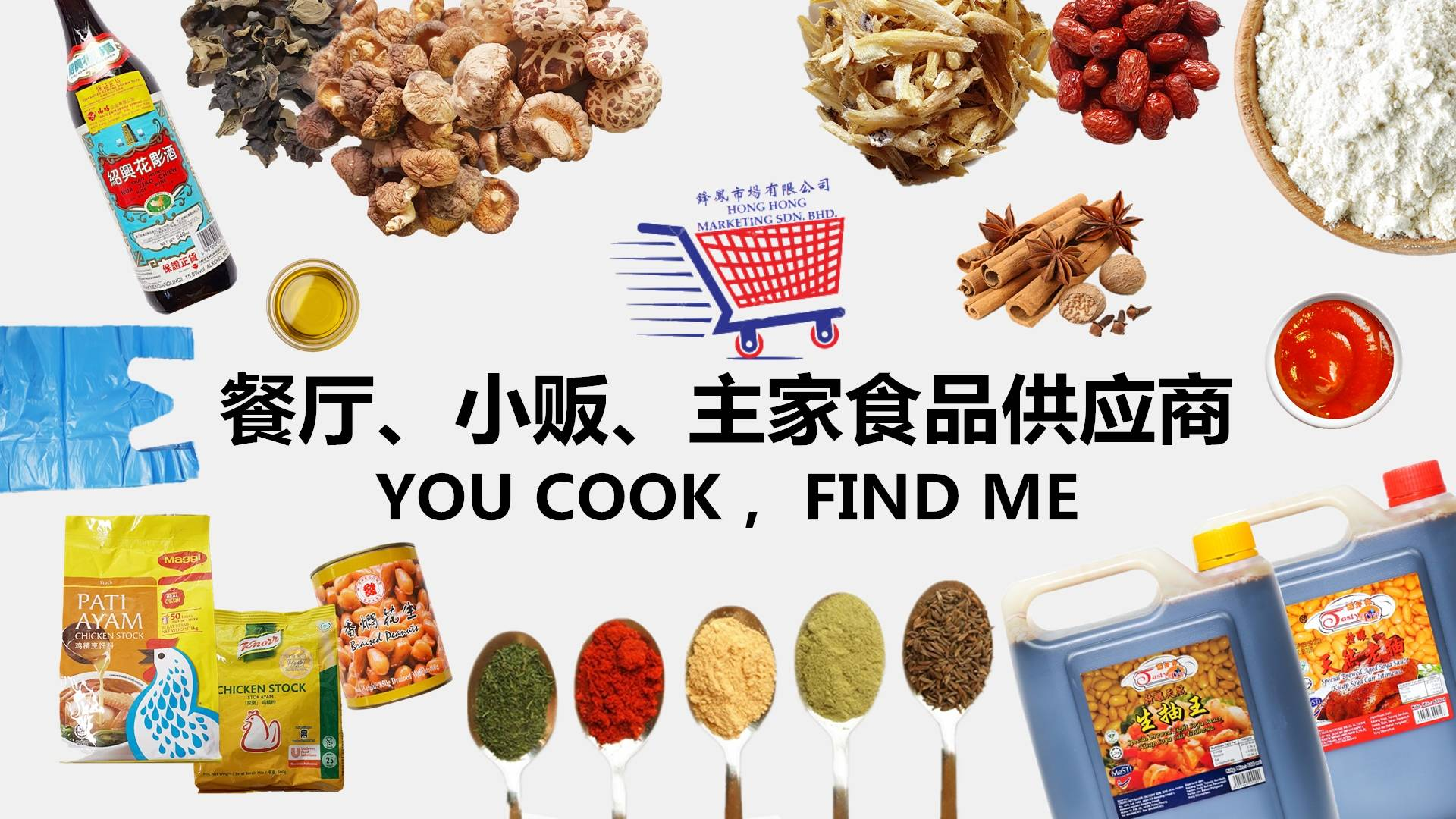YOU COOK FIND ME